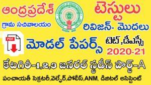 AP grama Sachivalayam Model Papers 2020